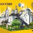 Лекція «Чернігівські легенди – окраса міста над Десною». 21 лютого о 15.00