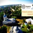 Майже 100% туристів зізнались, що рекомендуватимуть друзям відвідати Чернігів