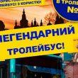 Поїздки в чернігівських тролейбусах № 8 стануть імпровізованими екскурсіями