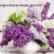 Чернігівський обласний військовий комісаріат привітав музейників з святом!